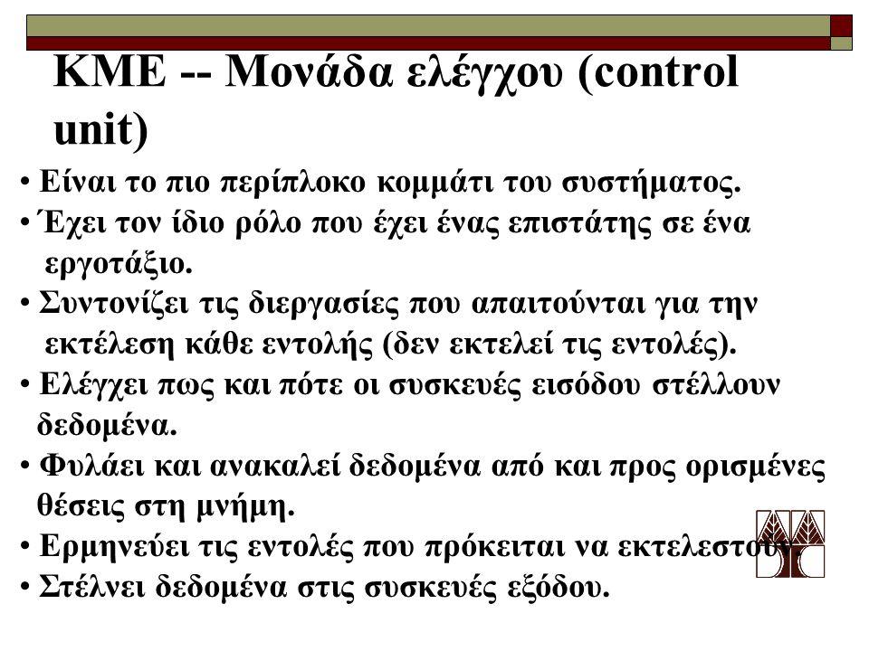ΚΜΕ -- Μονάδα ελέγχου (control unit) Είναι το πιο περίπλοκο κομμάτι του συστήματος. Έχει τον ίδιο ρόλο που έχει ένας επιστάτης σε ένα εργοτάξιο. Συντο
