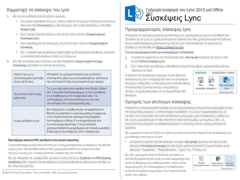 © 2012 Microsoft Corporation. Με την επιφύλαξη κάθε νόμιμου δικαιώματος. Προγραμματισμός σύσκεψης Lync Μπορείτε να προγραμματίσετε μια σύσκεψη Lync χρ