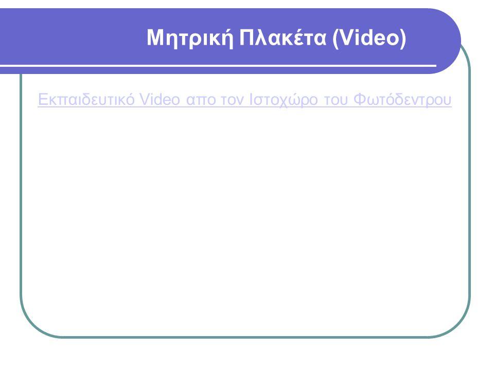 Μητρική Πλακέτα (Video) Εκπαιδευτικό Video απο τον Ιστοχώρο του Φωτόδεντρου