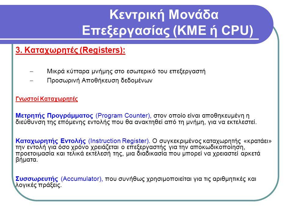 Κεντρική Μονάδα Επεξεργασίας (ΚΜΕ ή CPU) 3. Καταχωρητές (Registers): – Μικρά κύτταρα μνήμης στο εσωτερικό του επεξεργαστή – Προσωρινή Αποθήκευση δεδομ