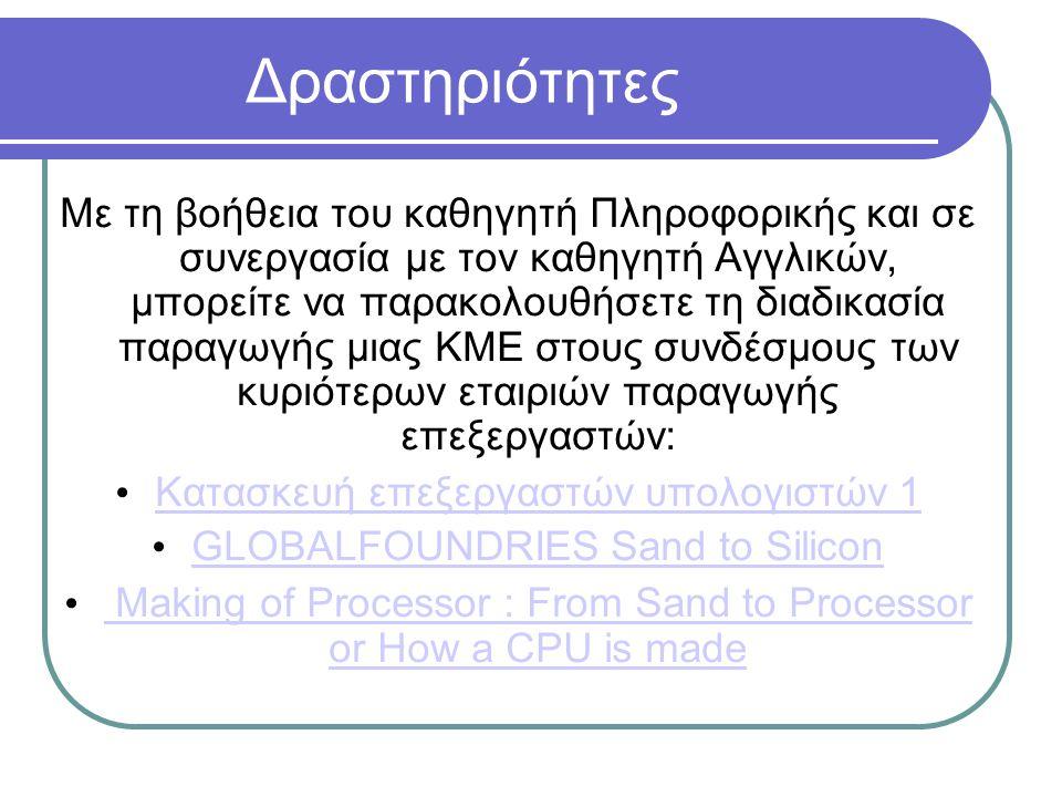 Δραστηριότητες Με τη βοήθεια του καθηγητή Πληροφορικής και σε συνεργασία με τον καθηγητή Αγγλικών, μπορείτε να παρακολουθήσετε τη διαδικασία παραγωγής