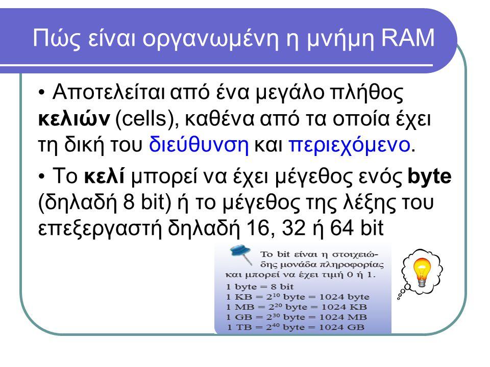 Περιφερειακή μνήμη του Υπολογιστή Πώς είναι οργανωμένη η μνήμη RAM Αποτελείται από ένα μεγάλο πλήθος κελιών (cells), καθένα από τα οποία έχει τη δική