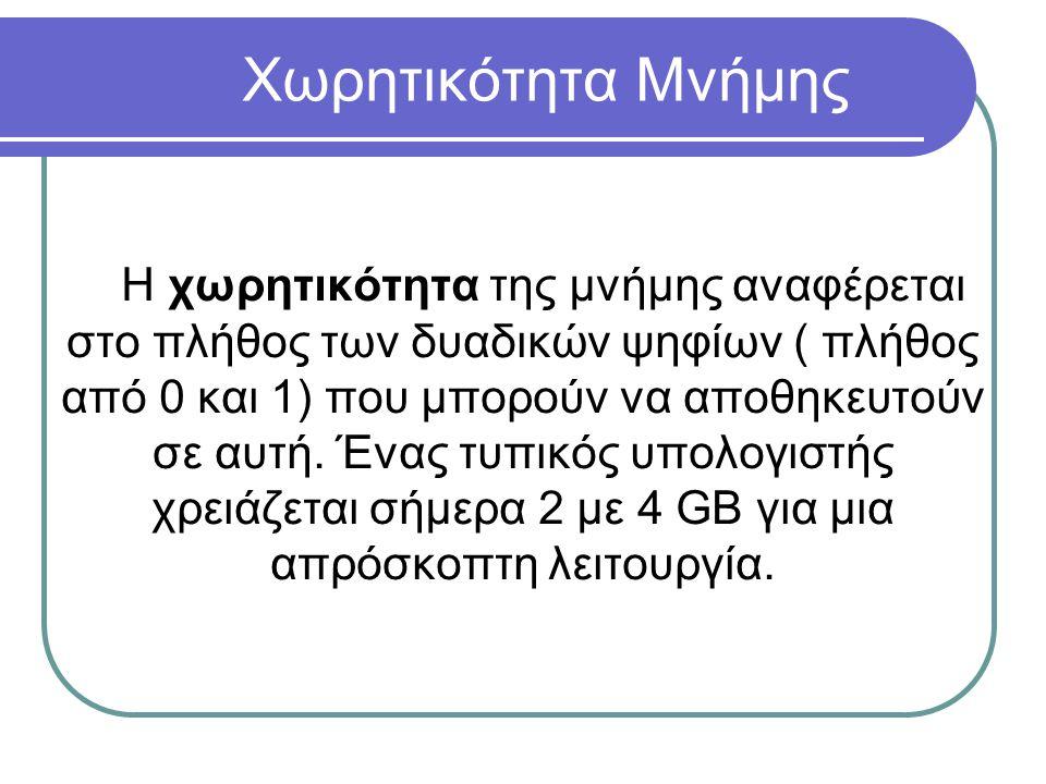 Χωρητικότητα Μνήμης Η χωρητικότητα της μνήμης αναφέρεται στο πλήθος των δυαδικών ψηφίων ( πλήθος από 0 και 1) που μπορούν να αποθηκευτούν σε αυτή. Ένα