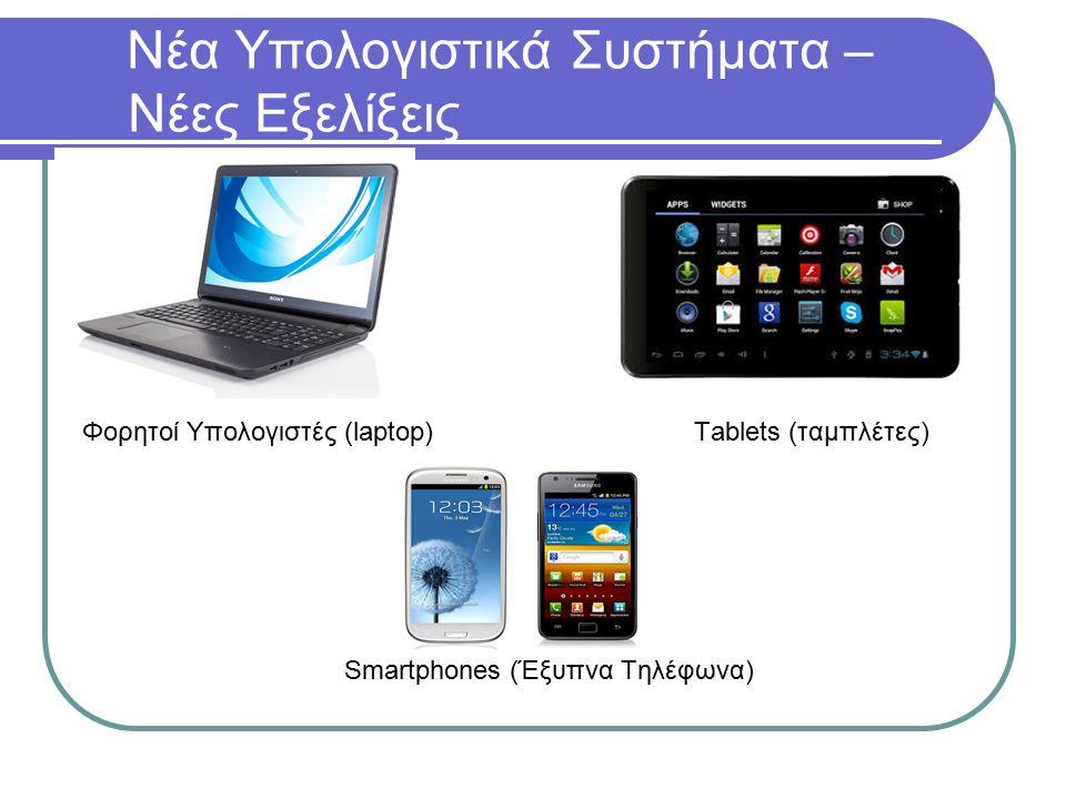 Νέα Υπολογιστικά Συστήματα – Νέες Εξελίξεις Φορητοί Υπολογιστές (laptop) Tablets (ταμπλέτες) Smartphones (Έξυπνα Τηλέφωνα)