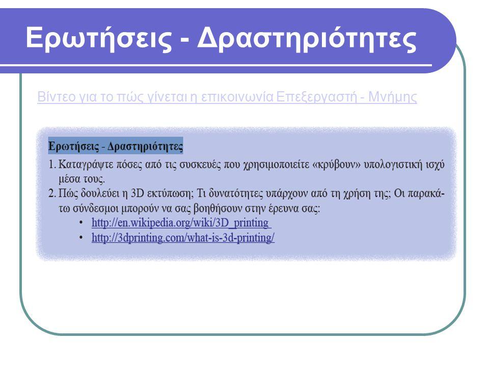 Ερωτήσεις - Δραστηριότητες Βίντεο για το πώς γίνεται η επικοινωνία Επεξεργαστή - Μνήμης