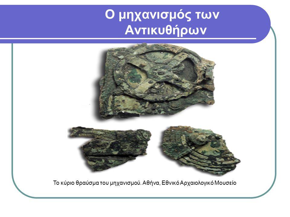 Ο μηχανισμός των Αντικυθήρων Το κύριο θραύσμα του μηχανισμού. Αθήνα, Εθνικό Αρχαιολογικό Μουσείο