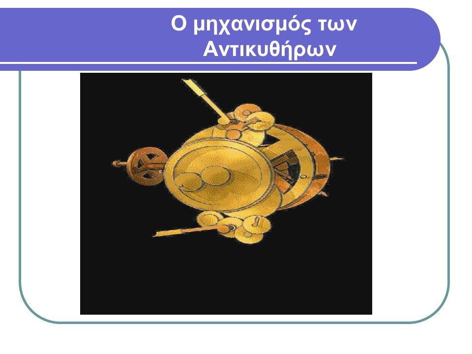 Η μητρική πλάκετα Ερ: Ποια εξέλιξη υπάρχει στις καινούριες μητρικές πλακέτες σε σχέση με τις παλιές Δραστηριότητα Εξερεύνηση της μητρικής πλακέτας (δραστηριότητα από τον ιστοχώρο του Φωτόδεντρου)