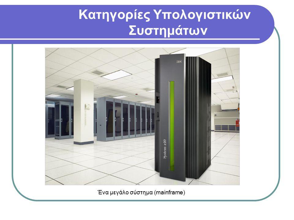 Κατηγορίες Υπολογιστικών Συστημάτων Ένα μεγάλο σύστημα (mainframe)