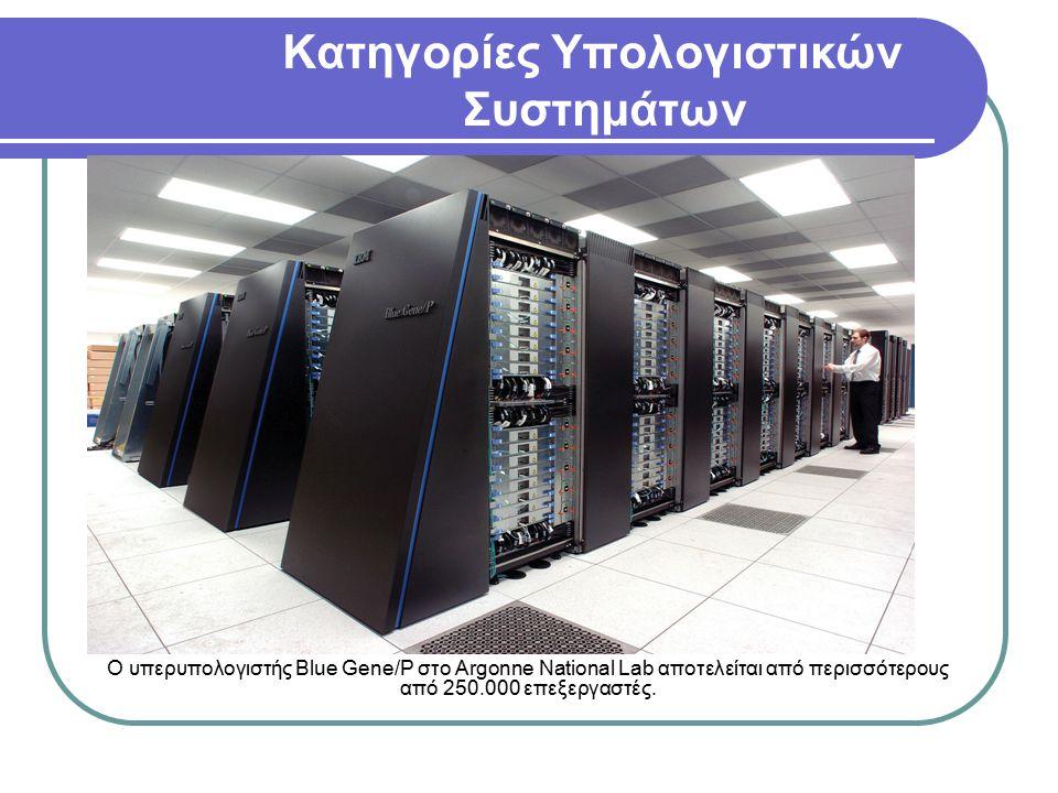 Κατηγορίες Υπολογιστικών Συστημάτων Ο υπερυπολογιστής Blue Gene/P στο Argonne National Lab αποτελείται από περισσότερους από 250.000 επεξεργαστές.