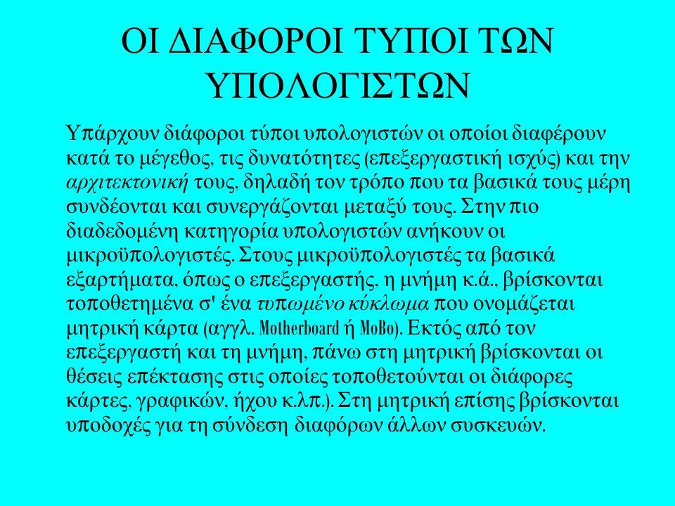 ΠΗΓΗ ΑΠΟ : WIKIPEDIA © ΝΙΚΟΣ ΡΑΠΤΗΣ 2011-12