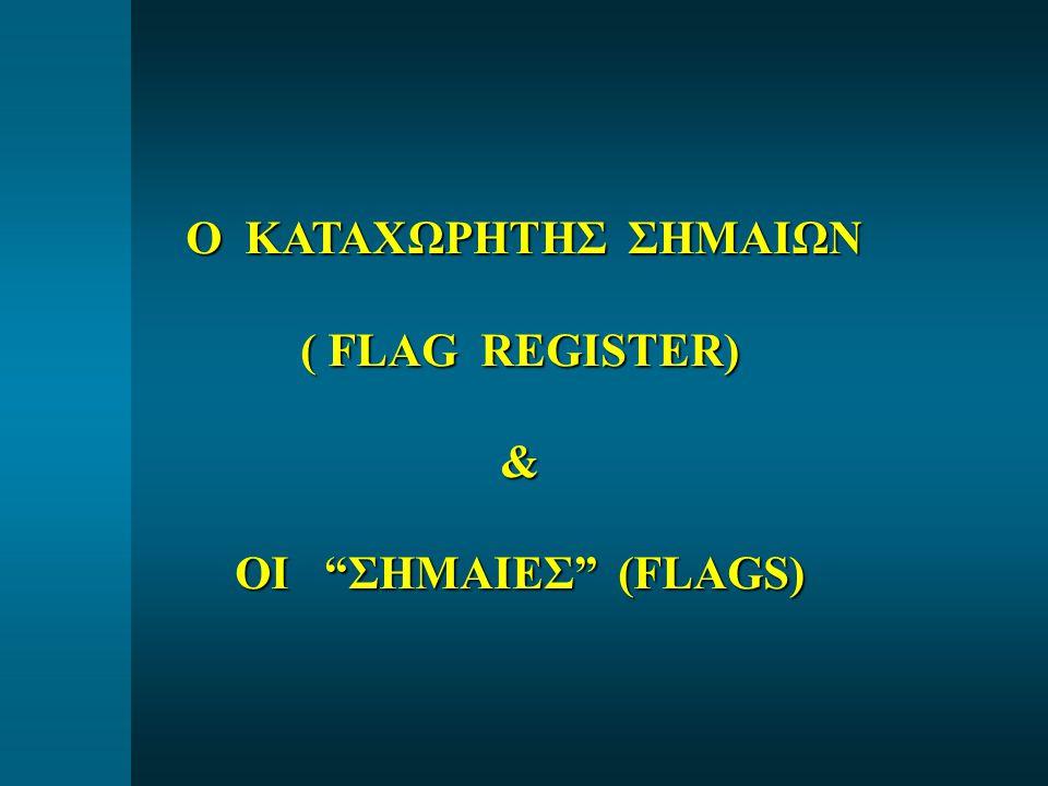 """Ο ΚΑΤΑΧΩΡΗΤΗΣ ΣΗΜΑΙΩΝ Ο ΚΑΤΑΧΩΡΗΤΗΣ ΣΗΜΑΙΩΝ ( FLAG REGISTER) & ΟΙ """"ΣΗΜΑΙΕΣ"""" (FLAGS)"""