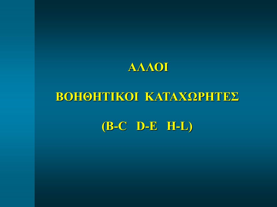 ΑΛΛΟΙ ΑΛΛΟΙ ΒΟΗΘΗΤΙΚΟΙ ΚΑΤΑΧΩΡΗΤΕΣ (B-C D-E H-L)