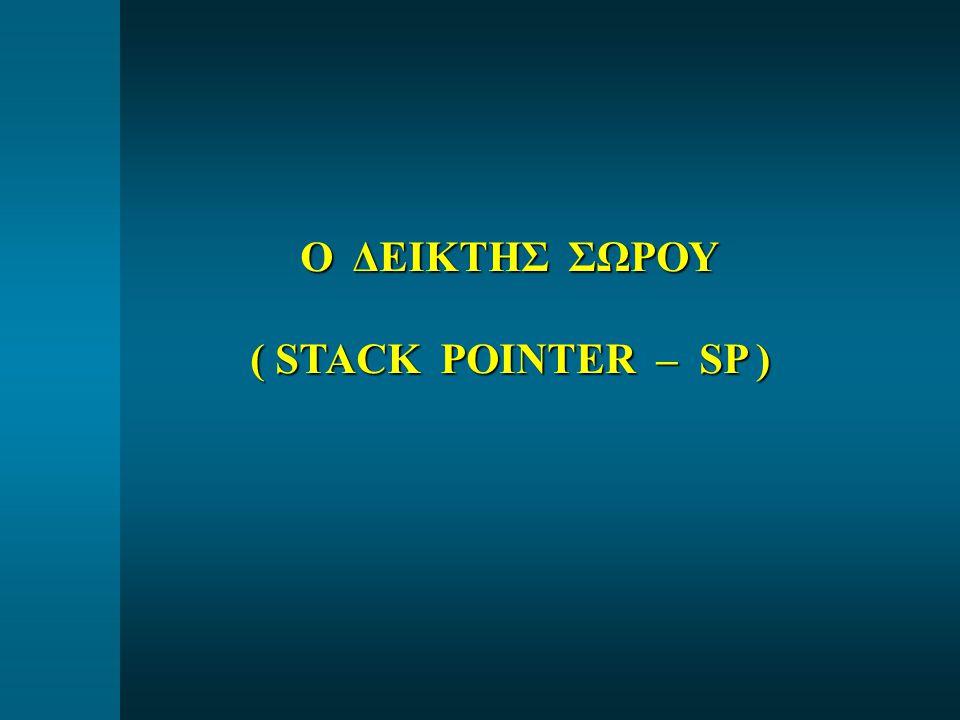 Ο ΔΕΙΚΤΗΣ ΣΩΡΟΥ ( STACK POINTER – SP )