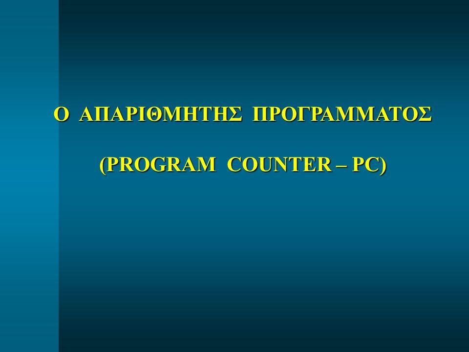 Ο ΑΠΑΡΙΘΜΗΤΗΣ ΠΡΟΓΡΑΜΜΑΤΟΣ (PROGRAM COUNTER – PC)