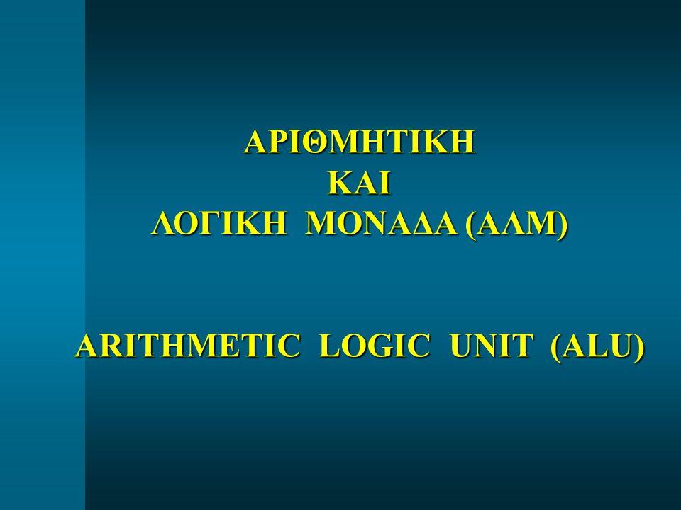 ΑΡΙΘΜΗΤΙΚΗΚΑΙ ΛΟΓΙΚΗ ΜΟΝΑΔΑ (ΑΛΜ) ARITHMETIC LOGIC UNIT (ALU)