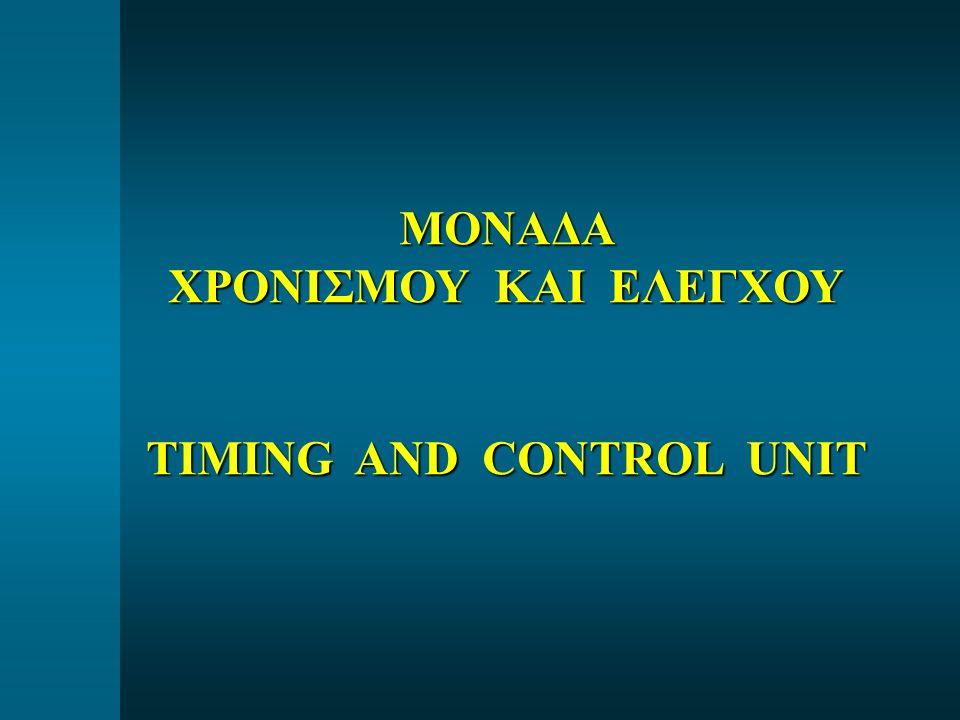 ΜΟΝΑΔΑ ΧΡΟΝΙΣΜΟΥ ΚΑΙ ΕΛΕΓΧΟΥ TIMING AND CONTROL UNIT