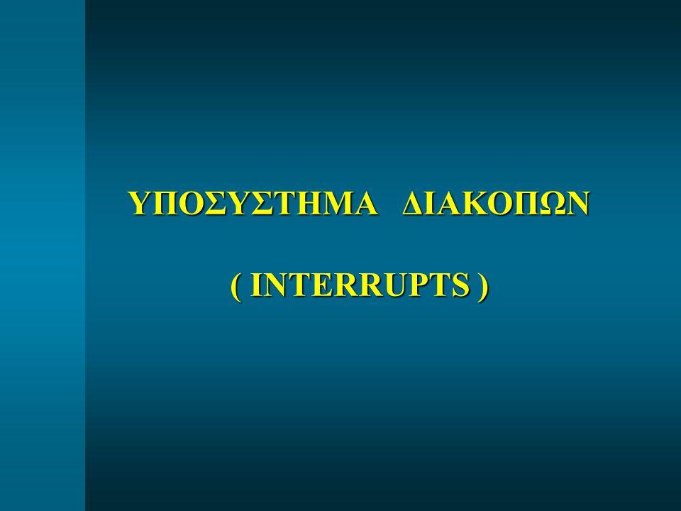 ΥΠΟΣΥΣΤΗΜΑ ΔΙΑΚΟΠΩΝ ( INTERRUPTS )