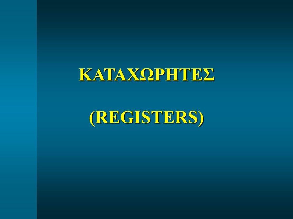 ΚΑΤΑΧΩΡΗΤΕΣ (REGISTERS)