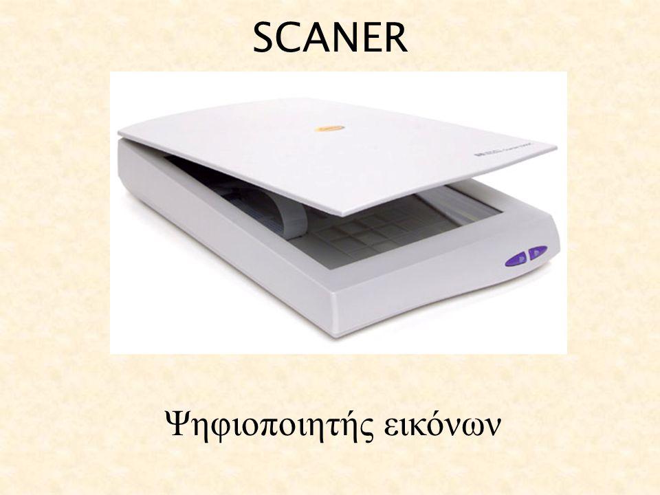SCANER Ψηφιοποιητής εικόνων