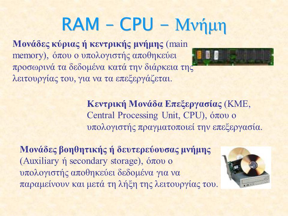 Κεντρική Μονάδα Επεξεργασίας (ΚΜΕ, Central Processing Unit, CPU), όπου ο υπολογιστής πραγματοποιεί την επεξεργασία.
