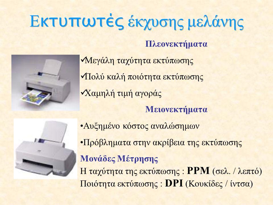 Πλεονεκτήματα Μεγάλη ταχύτητα εκτύπωσης Πολύ καλή ποιότητα εκτύπωσης Χαμηλή τιμή αγοράς Μειονεκτήματα Αυξημένο κόστος αναλώσημων Πρόβληματα στην ακρίβεια της εκτύπωσης Μονάδες Μέτρησης Η ταχύτητα της εκτύπωσης : PPM (σελ.