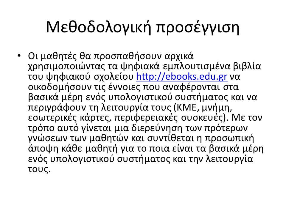 Μεθοδολογική προσέγγιση Οι μαθητές θα προσπαθήσουν αρχικά χρησιμοποιώντας τα ψηφιακά εμπλουτισμένα βιβλία του ψηφιακού σχολείου http://ebooks.edu.gr ν