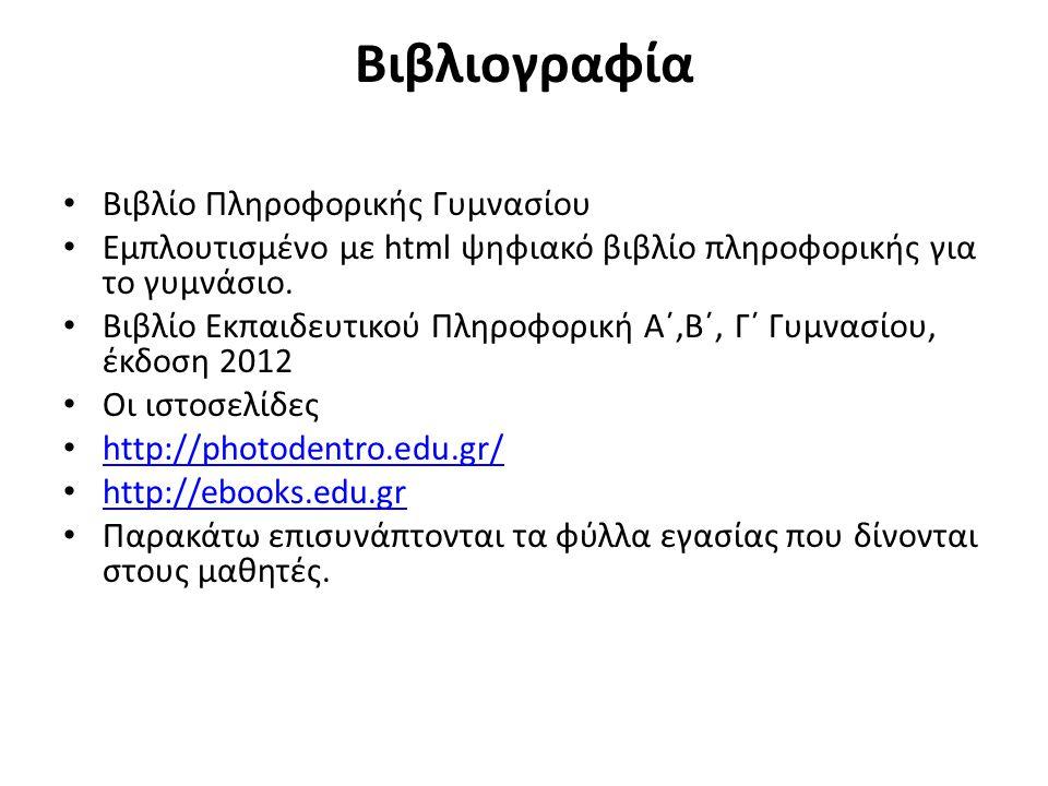 Βιβλιογραφία Βιβλίο Πληροφορικής Γυμνασίου Εμπλουτισμένο με html ψηφιακό βιβλίο πληροφορικής για το γυμνάσιο. Βιβλίο Eκπαιδευτικού Πληροφορική Α΄,Β΄,