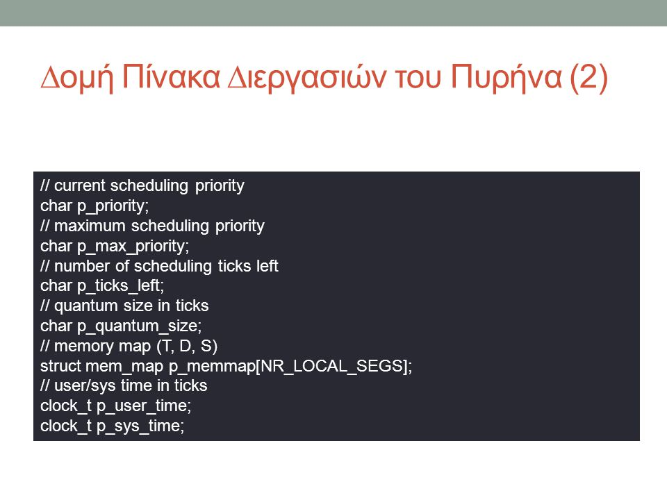 ∆ομή Πίνακα ∆ιεργασιών του Πυρήνα (2) // current scheduling priority char p_priority; // maximum scheduling priority char p_max_priority; // numbe