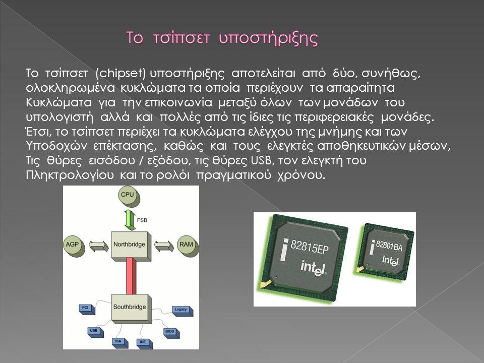 Το τσίπσετ (chipset) υποστήριξης αποτελείται από δύο, συνήθως, ολοκληρωμένα κυκλώματα τα οποία περιέχουν τα απαραίτητα Κυκλώματα για την επικοινωνία μ