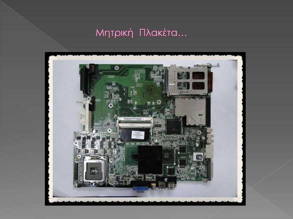 Στη μητρική κάρτα του προσωπικού υπολογιστή υπάρχουν θέσεις για τη σύνδεση όλων των μονάδων που τον απαρτίζουν.