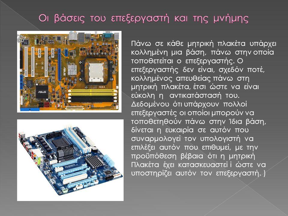  Μια μητρική κάρτα, επίσης γνωστή και σαν μητρική  Πλακέτα ή μητρική ή κάρτα συστήματος είναι το κεντρικό και βασικό τυπωμένο ηλεκτρονικό κύκλωμα ενός σημερινού υπολογιστή.