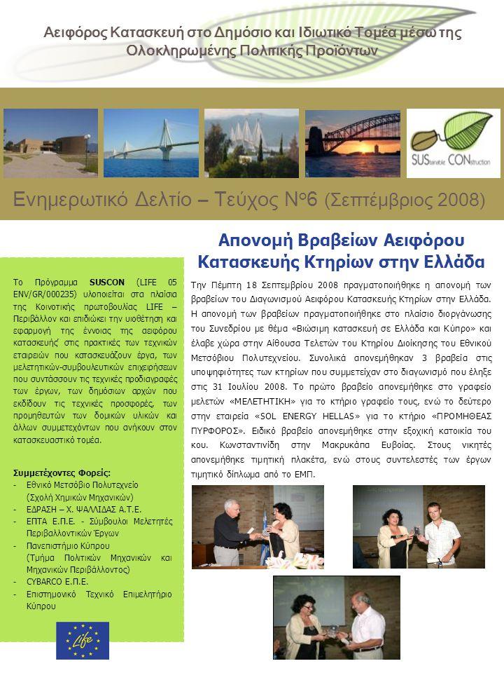 Συνέδριο με θέμα «Βιώσιμη Κατασκευή σε Ελλάδα και Κύπρο» Αειφόρος Κατασκευή στο Δημόσιο και Ιδιωτικό Τομέα μέσω της Ολοκληρωμένης Πολιτικής Προϊόντων Συνέδριο με θέμα «Βιώσιμη Κατασκευή σε Ελλάδα και Κύπρο» πραγματοποιήθηκε την Πέμπτη 18 Σεπτεμβρίου 2008 στην Αίθουσα Τελετών του ΕΜΠ.