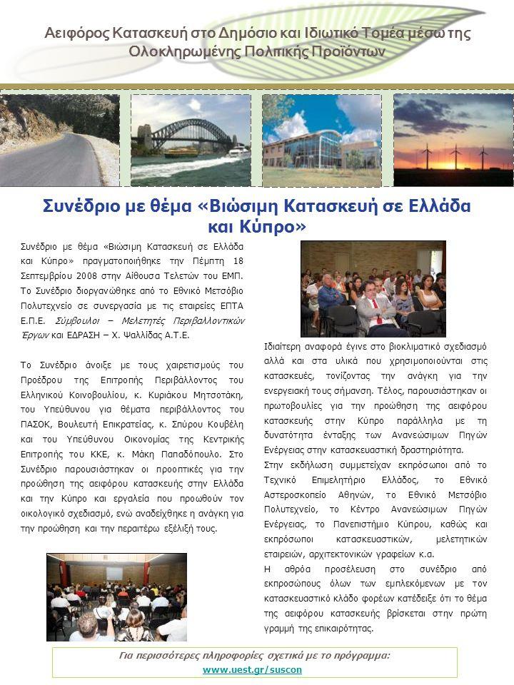 Βραβεία Διαγωνισμού Αειφόρου Κατασκευής Κτηρίων Η Sol Energy Hellas Α.Ε., σε συνεργασία με τους Δημόκριτο, ΑΠΘ και ΕΜΠ, ολοκλήρωσε την κατασκευή του πλήρως αυτόνομου ενεργειακά κτηρίου «Προμηθέας Πυρφόρος».