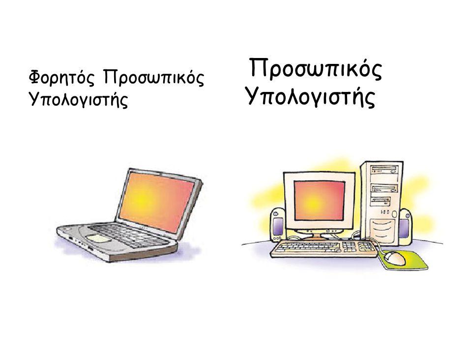 Φορητός Προσωπικός Υπολογιστής Προσωπικός Υπολογιστής