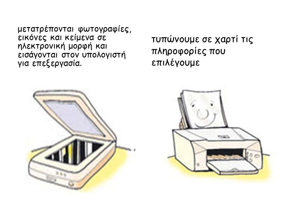 μετατρέπονται φωτογραφίες, εικόνες και κείμενα σε ηλεκτρονική μορφή και εισάγονται στον υπολογιστή για επεξεργασία. τυπώνουμε σε χαρτί τις πληροφορίες