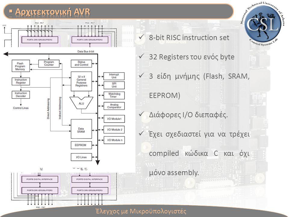 8-bit RISC instruction set 32 Registers του ενός byte 3 είδη μνήμης (Flash, SRAM, EEPROM) Διάφορες Ι/Ο διεπαφές.