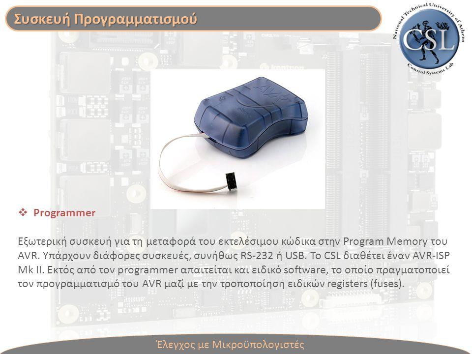  Programmer Εξωτερική συσκευή για τη μεταφορά του εκτελέσιμου κώδικα στην Program Memory του AVR.