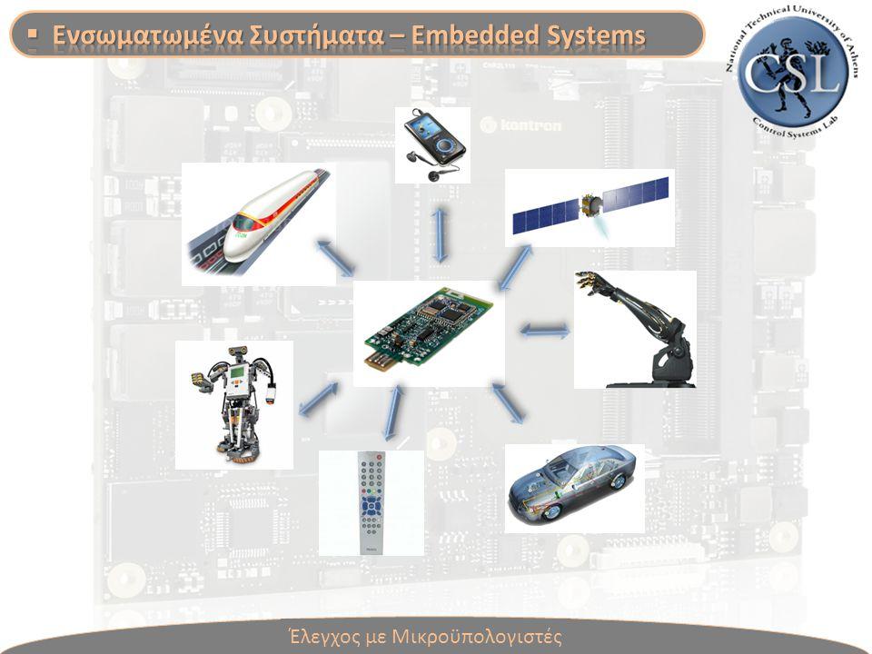  Ορισμός Είναι ένα συγκεκριμένου σκοπού (single-purpose) ενσωματωμένο υπολογιστικό υποσύστημα ενός συνολικού συστήματος που έχει ως σκοπό την επίβλεψη και τον έλεγχο του συστήματος αυτού.