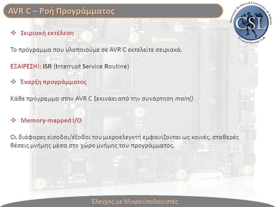  Σειριακή εκτέλεση Το πρόγραμμα που υλοποιούμε σε AVR C εκτελείτε σειριακά.