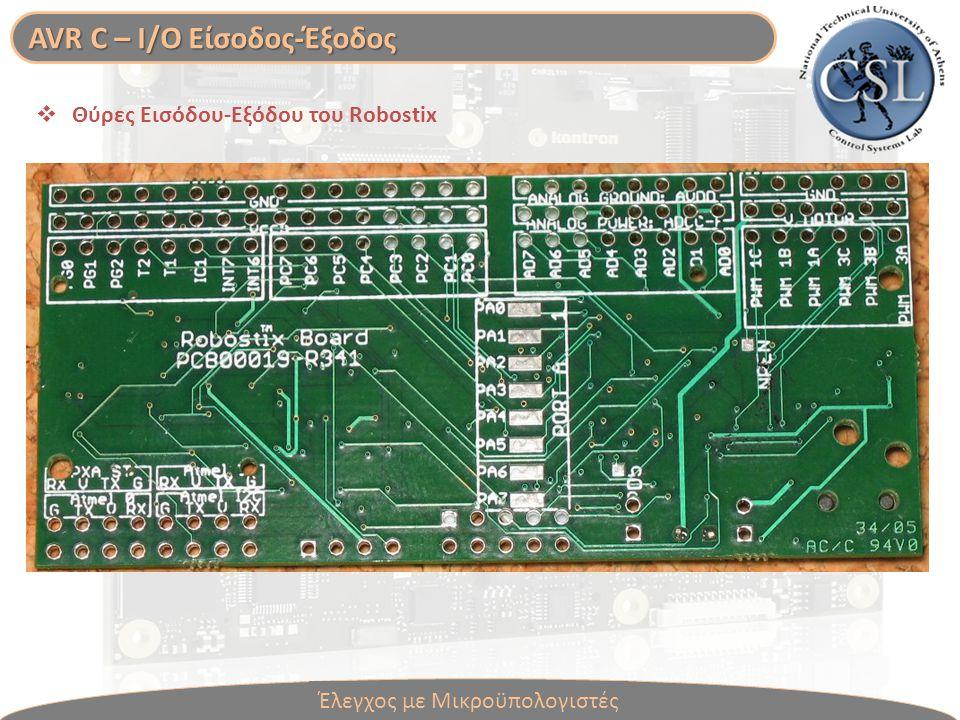  Θύρες Εισόδου-Εξόδου του Robostix AVR C – Ι/Ο Είσοδος-Έξοδος Έλεγχος με Μικροϋπολογιστές