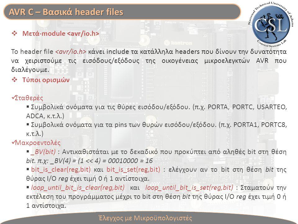  Μετά-module To header file κάνει include τα κατάλληλα headers που δίνουν την δυνατότητα να χειριστούμε τις εισόδους/εξόδους της οικογένειας μικροελεγκτών AVR που διαλέγουμε.