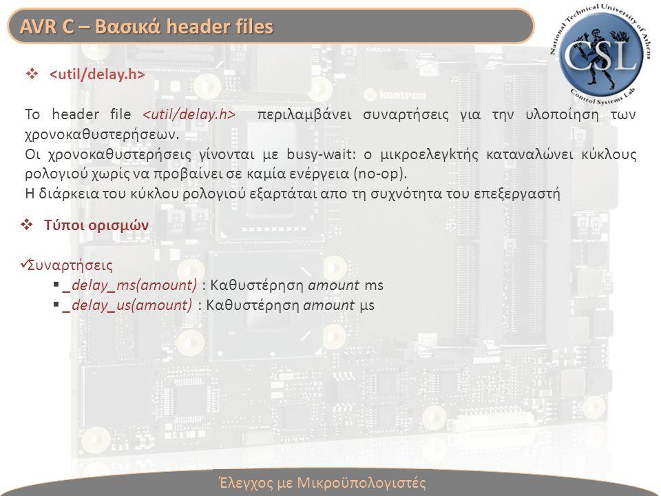  To header file περιλαμβάνει συναρτήσεις για την υλοποίηση των χρονοκαθυστερήσεων.