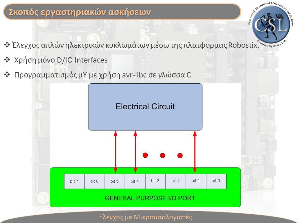  Έλεγχος απλών ηλεκτρικών κυκλωμάτων μέσω της πλατφόρμας Robostix.