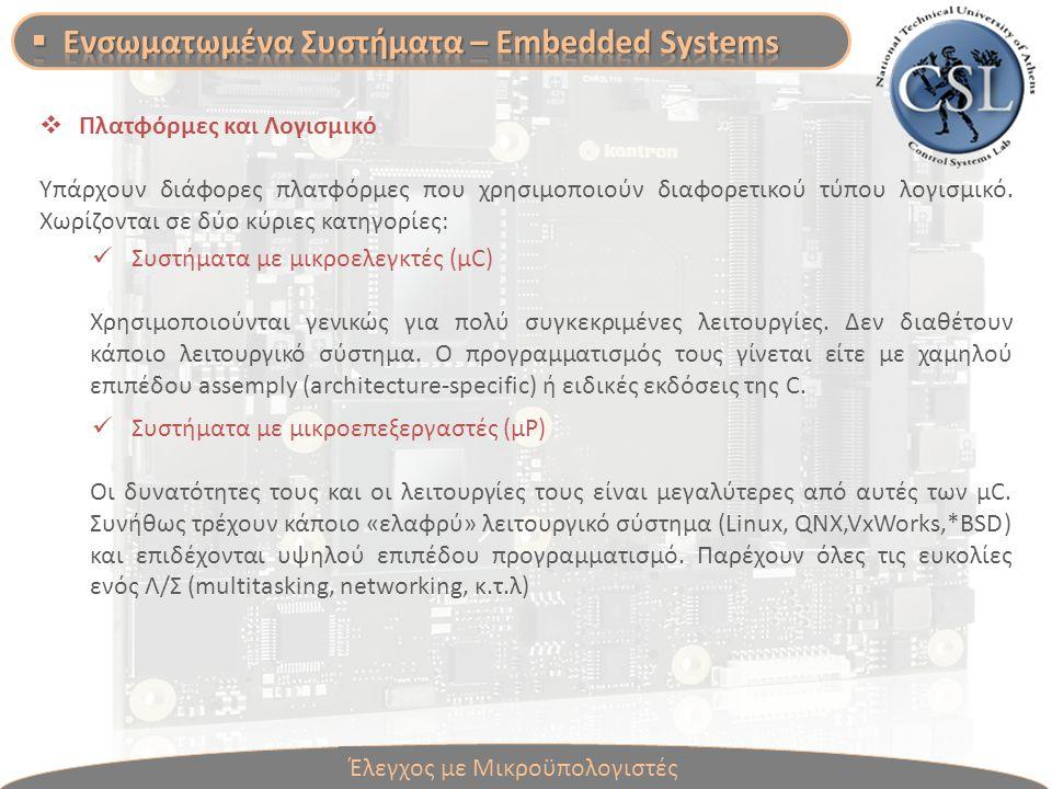  Πλατφόρμες και Λογισμικό Υπάρχουν διάφορες πλατφόρμες που χρησιμοποιούν διαφορετικού τύπου λογισμικό.