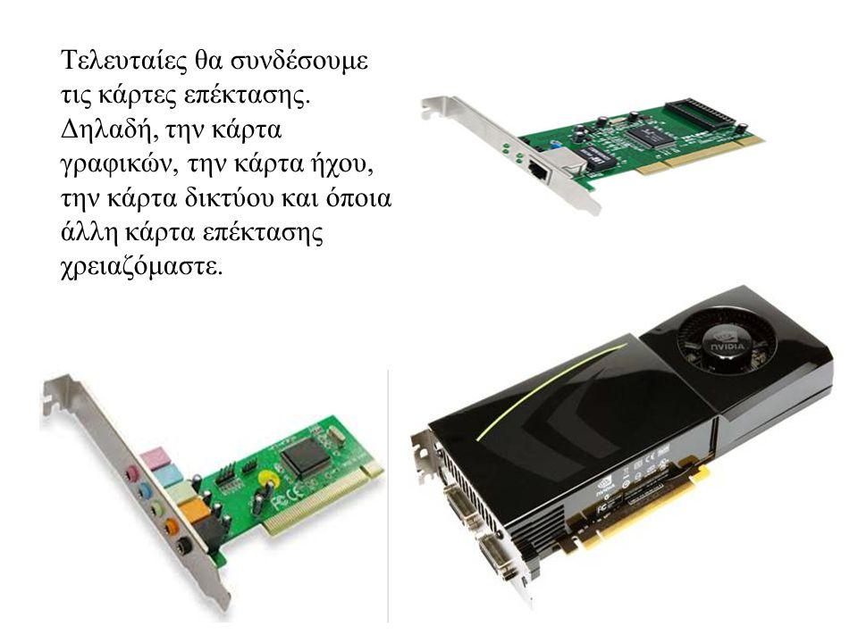Σύνδεση Πρώτα συνδέουμε τα καλώδια ρεύματος του τροφοδοτικού στην μητρική, στο CD ROM, στο σκληρό δίσκο και σε όποιο άλλο εξάρτημα χρειαστεί...
