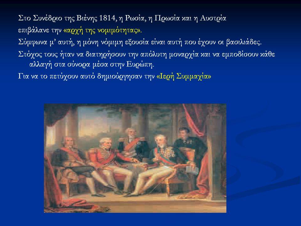 Στο Συνέδριο της Βιένης 1814, η Ρωσία, η Πρωσία και η Αυστρία επιβάλανε την «αρχή της νομιμότητας». Σύμφωνα μ' αυτή, η μόνη νόμιμη εξουσία είναι αυτή