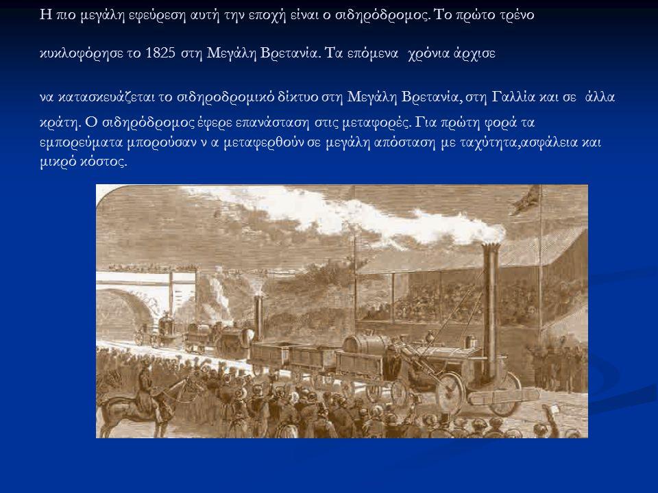 Η πιο μεγάλη εφεύρεση αυτή την εποχή είναι ο σιδηρόδρομος. Το πρώτο τρένο κυκλοφόρησε το 1825 στη Μεγάλη Βρετανία. Τα επόμενα χρόνια άρχισε να κατασκε