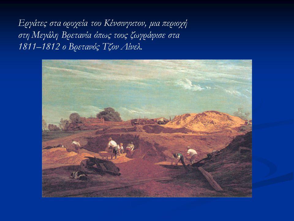 Εργάτες στα ορυχεία του Κένσινγκτον, μια περιοχή στη Μεγάλη Βρετανία όπως τους ζωγράφισε στα 1811–1812 ο Βρετανός Τζον Λίνελ.