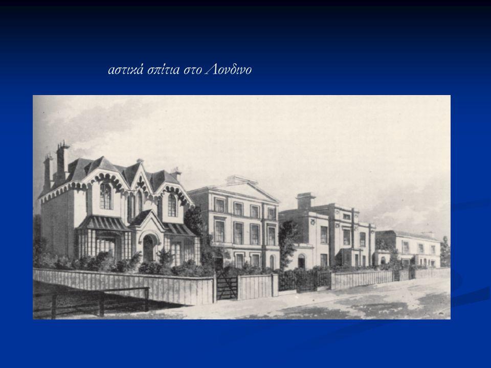 αστικά σπίτια στο Λονδινο