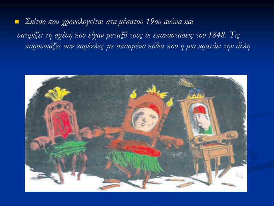 Σκίτσο που χρονολογείται στα μέσατου 19ου αιώνα και σατιρίζει τη σχέση που είχαν μεταξύ τους οι επαναστάσεις του 1848. Τις παρουσιάζει σαν καρέκλες με